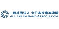 全日本吹奏楽連盟