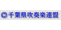 千葉県吹奏楽連盟