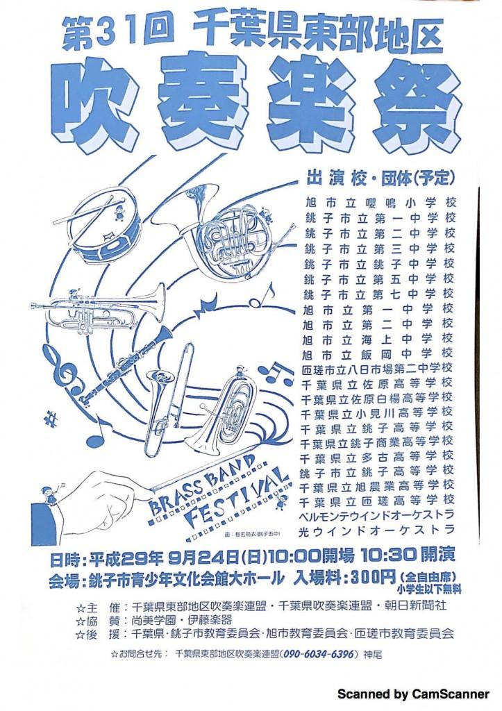 吹奏楽祭チラシ(銚子)