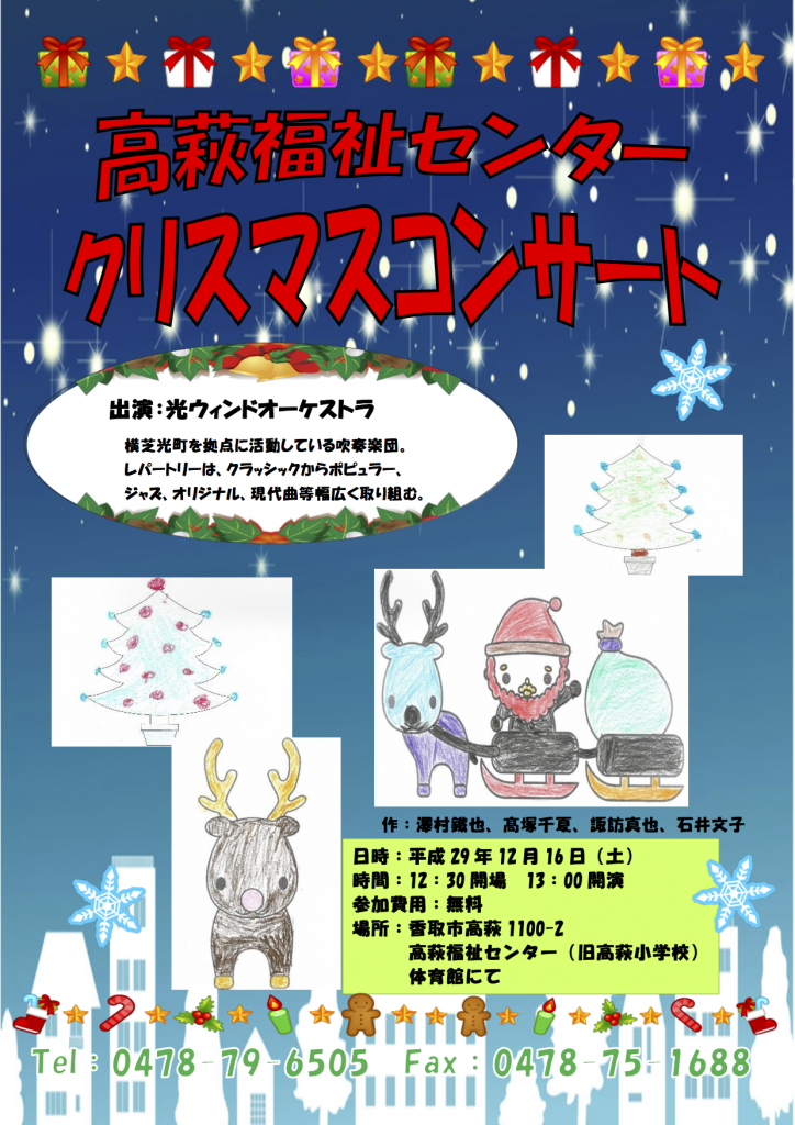 高萩福祉センターH29ポスターのコピー